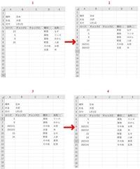 エクセルVBAコードについて 在庫管理表を作成しています。 初心者が複雑な物を作成するな!と御指摘されるかも知れませんが目を通していただけると幸いです。  画像①の表でD、E列に入力があった時マクロ使用すると画像②の様にA列に「2021V〜」という数値を採番したいです。  また画像③の様にD、E列に入力を追加して再度マクロ使用すると画像④の様に「2021V〜」と連番で数値が入力される。...