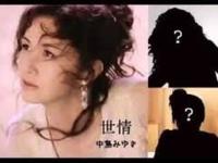 中森明菜の処女伝説と中島みゆきの 世情どっちが好き???
