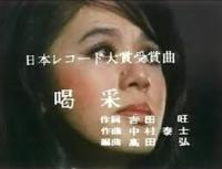 中森明菜の処女伝説とちあきなおみの 喝采どっちがヒットしたの???