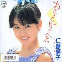 仁藤優子さんの曲で好きなものは何ですか???