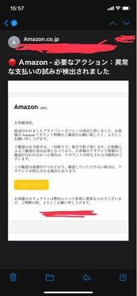 このAmazonのメールはフィッシングメールですか?
