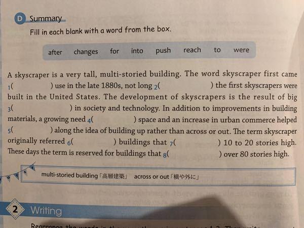 英語です。 よろしければ穴埋め教えていただけると助かります。