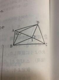 四角形ABCDは、対角線ACによって面積が2等分される。点B、Dから対角線ACにそれぞれ垂線を引き、対角線ACとの交点をH、Iとする。このとき、四角形BIDHは平行四辺形であることを証明しなさい。 分からないので教えてください<(_ _)>