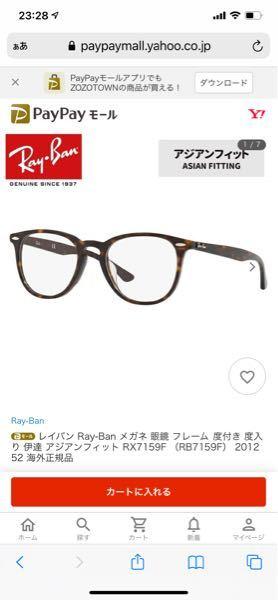40代前半 女性です。 伊達メガネにレイバンを購入しようと 思いますが… 店頭に、なかなか試着に行けないので ネットで購入を考えています。 サングラスは「 RB4259F 71073 」を 数...
