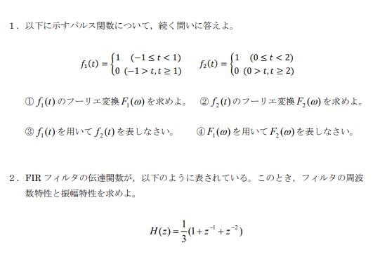課題について教えてください 1の③と④のやり方がわかりません。 また、FIRフィルタでH(z)=1/2(1+z^-1)の周波数特性がz=e^-jωTを代入したとき1/2(1+cosωT-jsin...