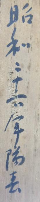 漢字に強いかた 教えてください  何と書いてありますか?