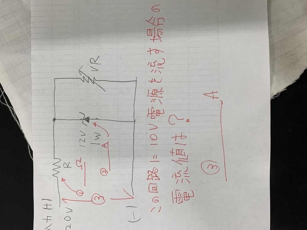 電気の計算問題で、解き方が分かりません…