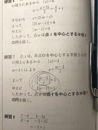複素数平面の式変形について質問です。丸のつけた部分について教えてください。