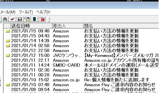 これって、Amazon をかたっている、スパム、 迷惑、怪しいメールですよね!? 毎日、2,3通 来るのですが、、、? ゴミ箱に入れ、削除するだけでいいですか? わたしは2年前に、コンビニ到着...