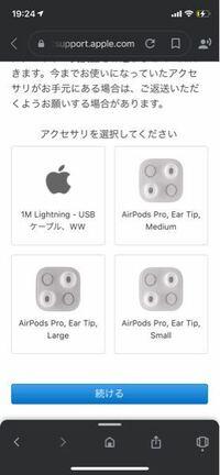 AirPods PROの左側を無くしてしまい Appleのサービスから左側側だけ買おうとしたのですが シリアル番号を入れたのに アクセサリーしか選択できません コレは何故ですか? 友達のシリアル番号ではAirPodsが選択できます このような場合友達のシリアル番号で買ったAirPodsを使うことは可能ですか?