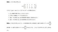 線形代数学の問題です 考えても分からなかったので教えてください 写真の問題3.4両方とも教えてください お願いします