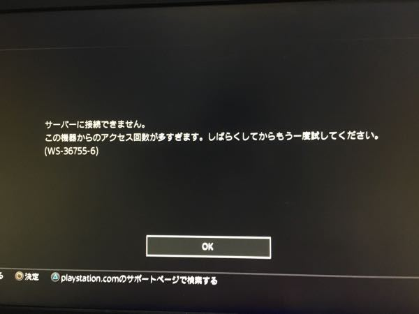 PS4です。これはどういうことでしょうか? ホームページを見たのですが、 「そのエラーコードを見つけることが出来ませんでした」と出ます。