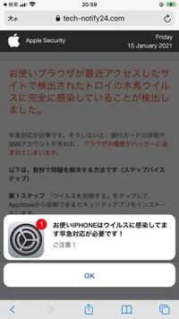 妻のiPhoneで、画像のようにウイルス感染したとの画面が出たようです。  これは本物の警告画面でしょうか? また、本物ならば、対処方法はどうなりますか? わかる方、教えてください。
