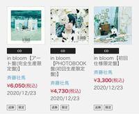 声優オタクなりたてのものです。斉藤壮馬さんのこのアルバムは3個何が違うんでしょうか、?それとCDに入ってるシリアルコードってなんのシリアルコードですか?ライブの応募券ですか?