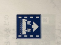 普通自動車は右左折する場合や工事などでやむを得ない場合を除いて、この標識のある車両通行帯をつうこうしてはならない。  答えは× なのですが専用なのになぜ× なのでしょうか? 教えてください。