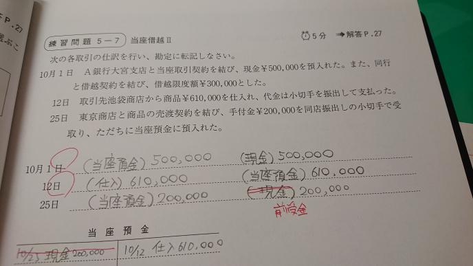 簿記3級レベルの質問です 10月25日の貸方はなぜ小切手を受け取ってるのに前受金??