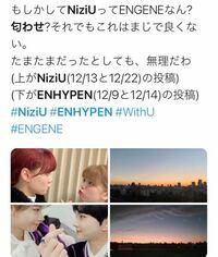 NiziUはENHYPENのファンなんですか? ニナが前スキズか誰かのファンでサインもらったのを堂々と自慢していたというのを見かけたことはありますが  NiziU ENHYPEN 匂わせ