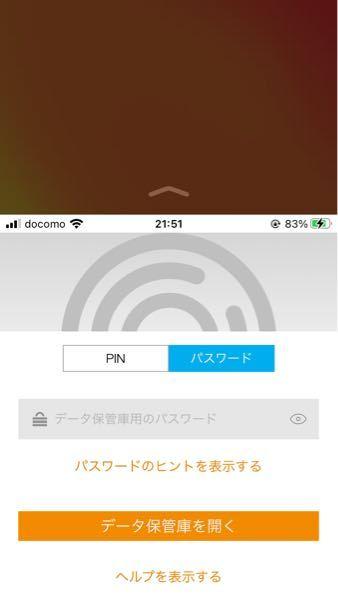 ノートンパスワードマネージャーについてです。 保管庫のパスワードのリセットはどのように行いますか? https://support.norton.com/sp/ja/jp/home/current/solutions/v135002142 こちらのURLに『1.生体認証を使用して、ノートン パスワード マネージャーアプリにサインインします。』という手順がありますが、それが出来ずに引っかかっています。 具体的には添付画像の画面で止まっていて何もできない状態です。 生体認証をオンにしているにも関わらず何も起こりません。 どうやらこのノートンパスワードマネージャーというアプリをインストールしてから一年経ちますが保管庫のパスワードを使って一度も再ログインした事がなかったみたいです。 iPhoneの調子が悪かったので自主的にiPhoneを初期化してから初めて気付きました。 多分おそらくですがこのアプリをインストールしたばかりの私はこのアプリを使うかどうか決めかねていて保管庫のパスワードを適当に決めたand保存を忘れたのだと思います。或いは紛失しても流出してもいいようなレベルのパスワードを保管しておこうと思ったのでしょうが使い始めて一年も経つと無くしたらまずいレベルのパスワードも保管していたという状態です。 公式のヘルプを見てもトンチンカンな状態です。 回答よろしくお願いします。