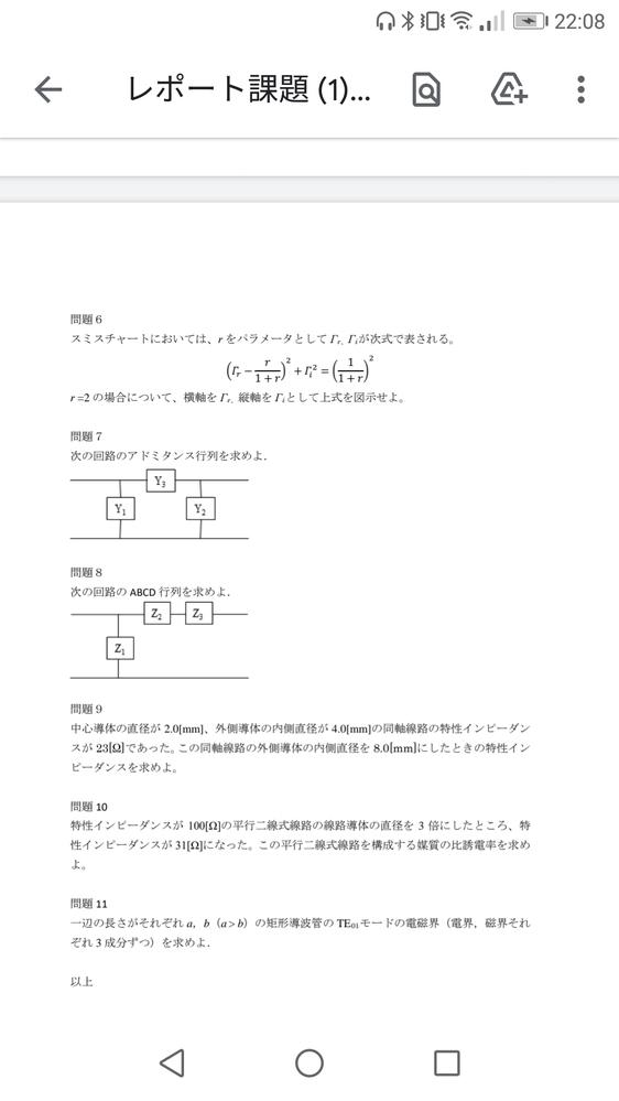 伝送線路工学です。分かりますか。