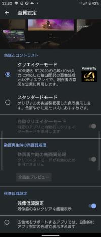 SONY Xperia1 ⅱの画質設定について 画質設定で「クリエイターモード」と「スタンダードモード」があるのですが、皆さんはどちらが好みですか?  単に名前だけだとクリエイターモードの方がいいように聞こえますが、スタンダードモードでは動画再生時の高画質処理として「X1 for mobile」があります。  動画を見るとしてクリエイターモードと、このX1 for mobileはどのような差...