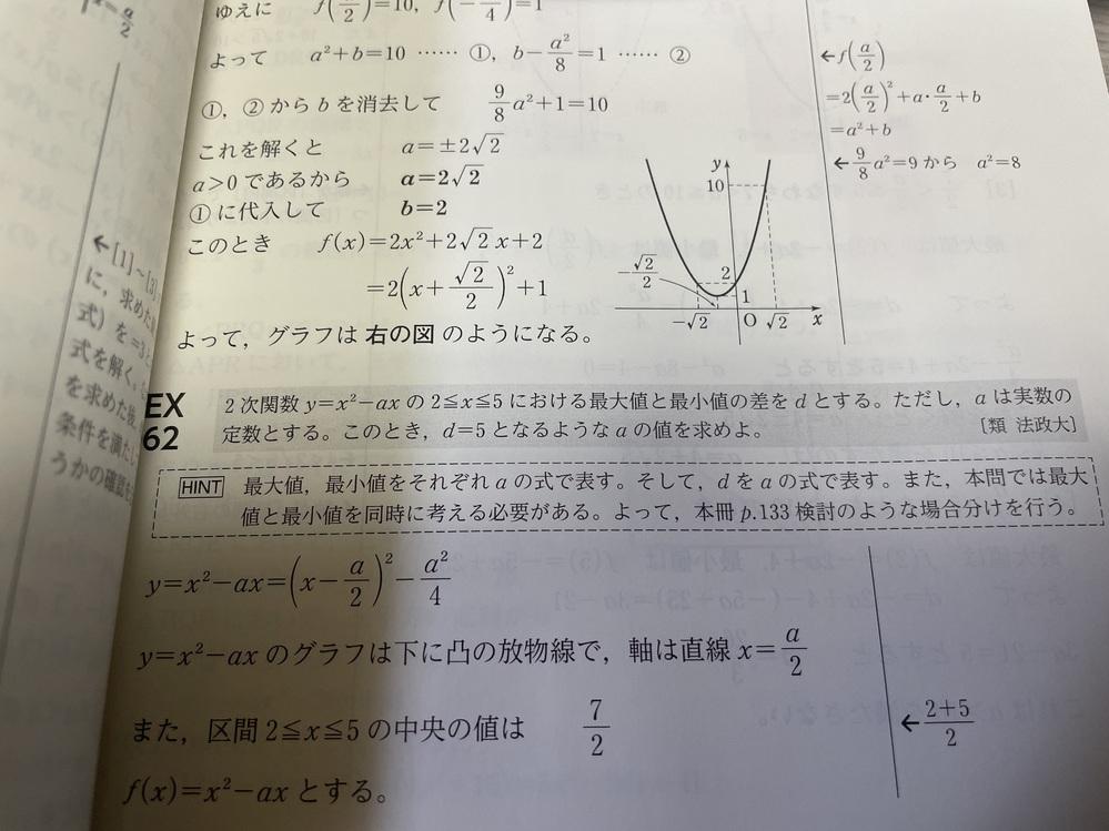 EX62について質問です。 最大値と最小値の場合分けなので5パターンの場合分けをしたのですが解答では軸が定義域の中間(7/2)の場合を省いていました。省くといっても他の場合分けの時に不等号に=を...