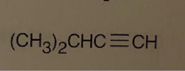 この化合物の名前を教えて下さい