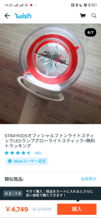 Wishというアプリでstraykidsのペンライトを購入したいのですが、やっぱりこれって偽物でしょうか? まだ偽物は出回ってないとの噂を聞いたのですが、Wish自体全て偽物とも聞いたので、ご存知の方は回答をお願いします!  Straykids ストレイキッズ SKZ