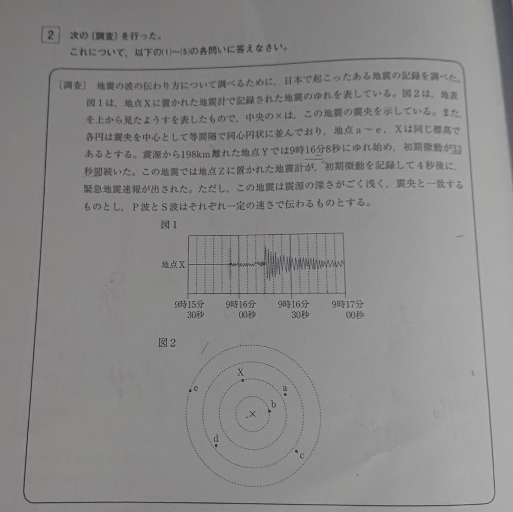 高校入試、理科の問題です。 この問題で、『図2の地点eでは緊急地震速報が出された1分13秒後に主要動を記録した。地点Zの震源からの距離は何キロメートルか』 とあるのですが、解き方を教えてください! そ