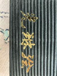 この画像の漢字3文字はなんて書かれているのでしょうか。 漢字と読み仮名それぞれ教えてください。