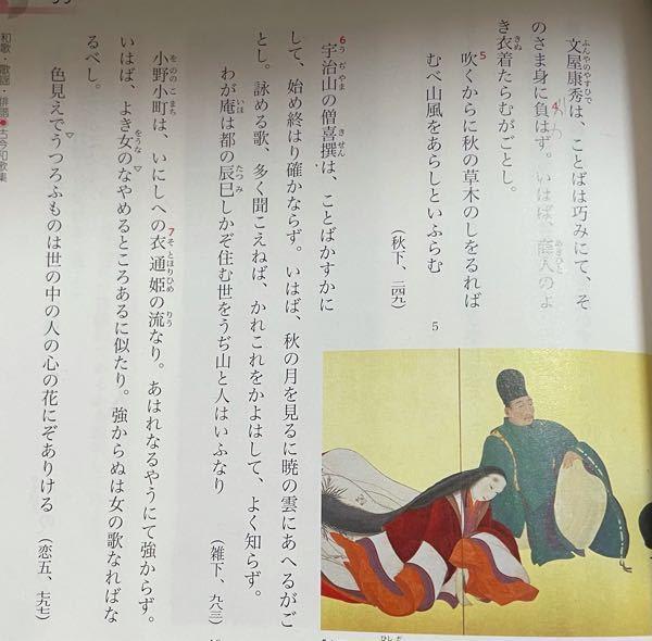 古今和歌集 仮名序 六歌仙の歌のここの部分の助動詞が載っているサイトはありますか??