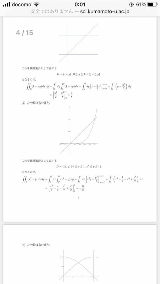 ネットで拾った問題なのですが、⑵がy=x,y=x^4で囲まれた部分が積分領域なのですが、答え間違っているでしょうか?