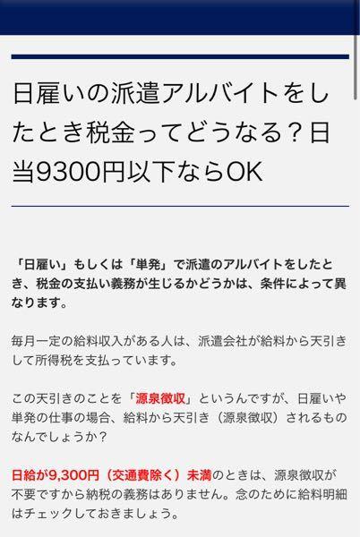 学生です。 明日単発バイトをします。 手渡しです。(5000円強) その場合って、源泉徴収が不要なのでしょうか?