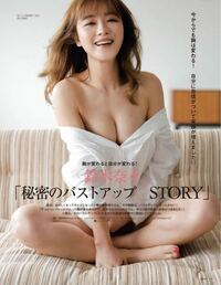 美容整形外科の先生、見ていたら教えてください!! 鈴木奈々さんの胸は、筋トレとブラジャーでAカップからCカップになったと言ってますが本当は豊胸ですか?  筋トレとブラジャーだけで、まな板のような胸がこんなに大きくなるんでしょうか?