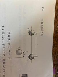 半径Rのビリヤード球3個です。 Aを線の方向についたときに、Cに衝突後、Bに正面衝突するときのxの条件をおしえてください。 完全弾性球です。  お願いいたします。