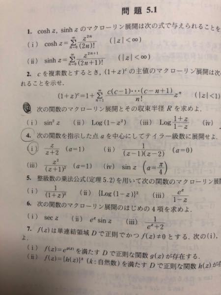 複素関数のテイラー展開の問題で 4の3がわかりません 教えてください
