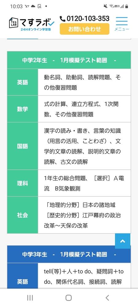埼玉県の中学生に関しての質問です!! 明日、明後日辺りで行われる学力?テストはどういった感じのものなのでしょうか! この写真のようなものなんですか??? 至急お願いします!!