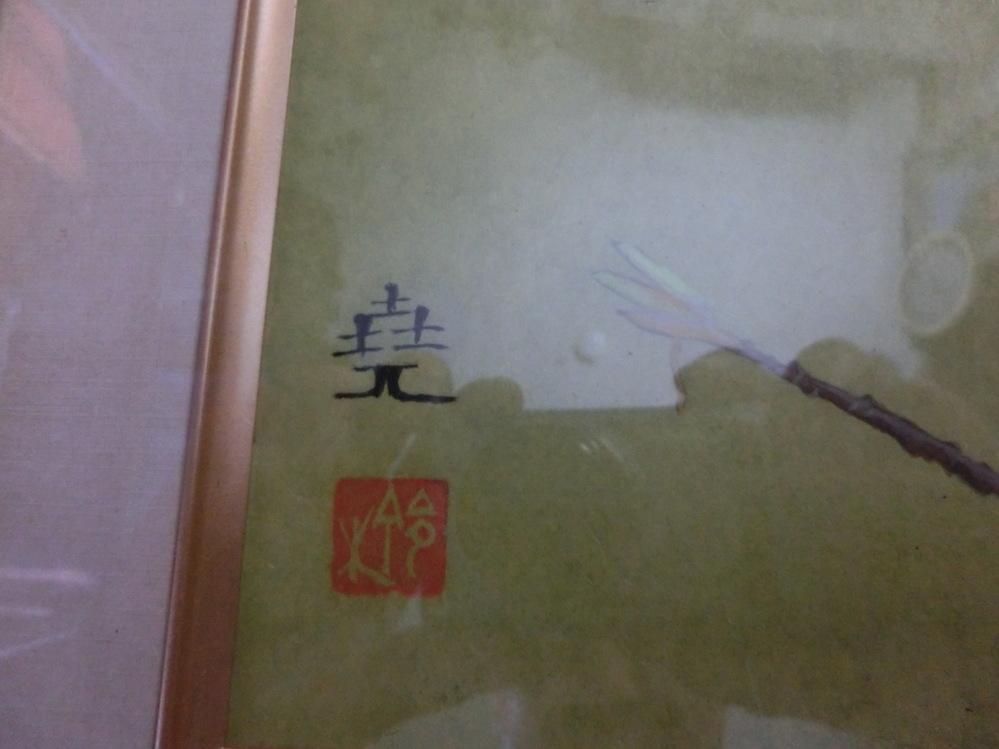 色紙に一輪の紫の花が書いてあります 左下に 尭または堯と署名があるのですが、誰の作品かわかりますか 日本画です よろしくお願いします