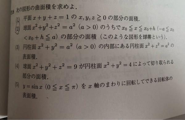 次の問題の⑵が分かりません。 計算過程を教えて下さい。 答えは2πahになります。