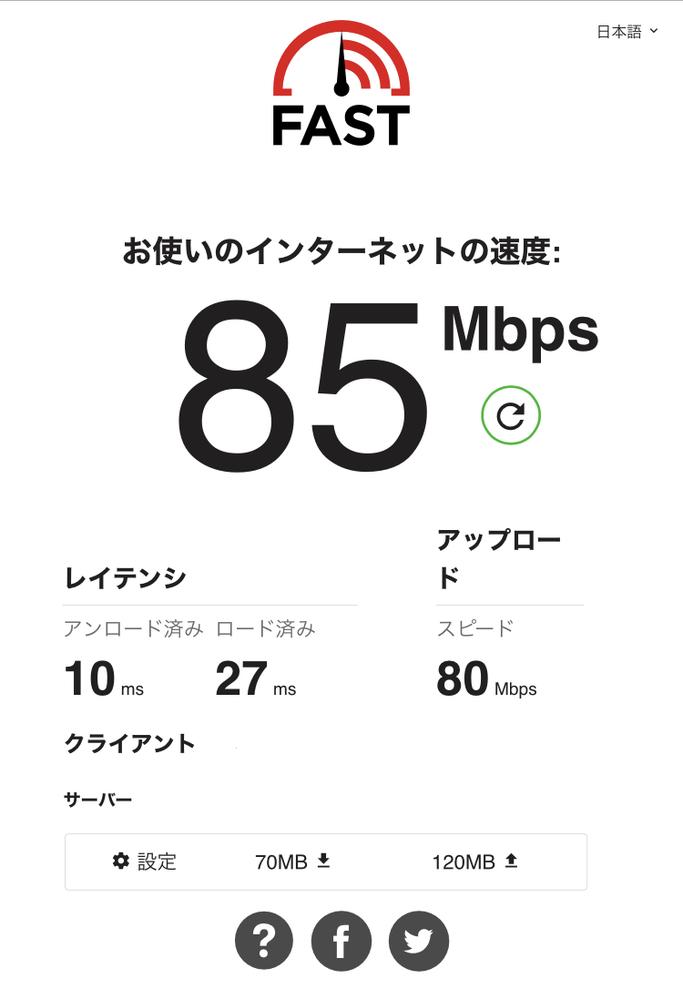 FASTでネットスピードを調べました。 詳細の中にある、「クライアント」と「サーバ」に表示されるエリアは何に紐づいていますか? クライアントは自分のエリアと思ったのですが、300kmほど離れたエ...