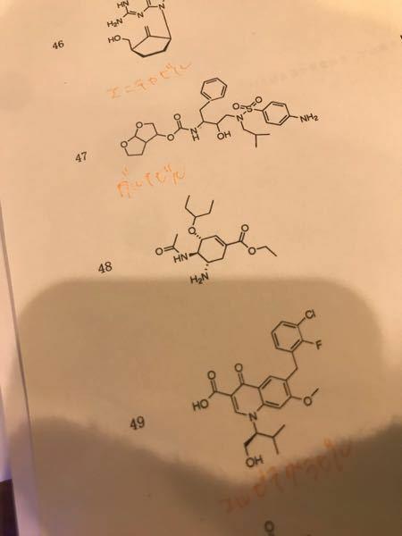 48番の化合物の名称を教えてください!