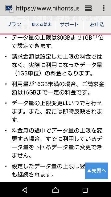 日本通信はあんまり良心的でない? 日本通信はドコモとソフトバンクの回線を使ってるとの事だけで、...