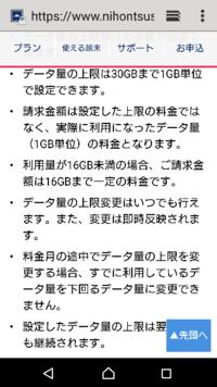 日本通信はあんまり良心的でない? 日本通信はドコモとソフトバンクの回線を使ってるとの事だけで、プラン内容のデータ量をオーバーしたデータ量は低速になるのではなく、1GB/250円で請求されるみたいだけど、よ...