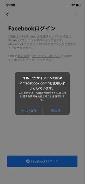 iPhoneでLINEを引き継ぎをしようと思っていて、facebookを利用した方法を試しているのですが、この自動で進められるアカウントじゃなく、別のアカウントでログインしたいのですがアカウント...