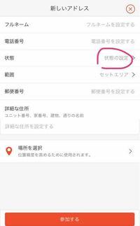 shopeeで住所登録をしようとするとこの写真のように状態というのを選択しなければいけません。しかし、マレーシアにある州しか項目が出て来ないのです。どうしたら日本に変更することができますか?