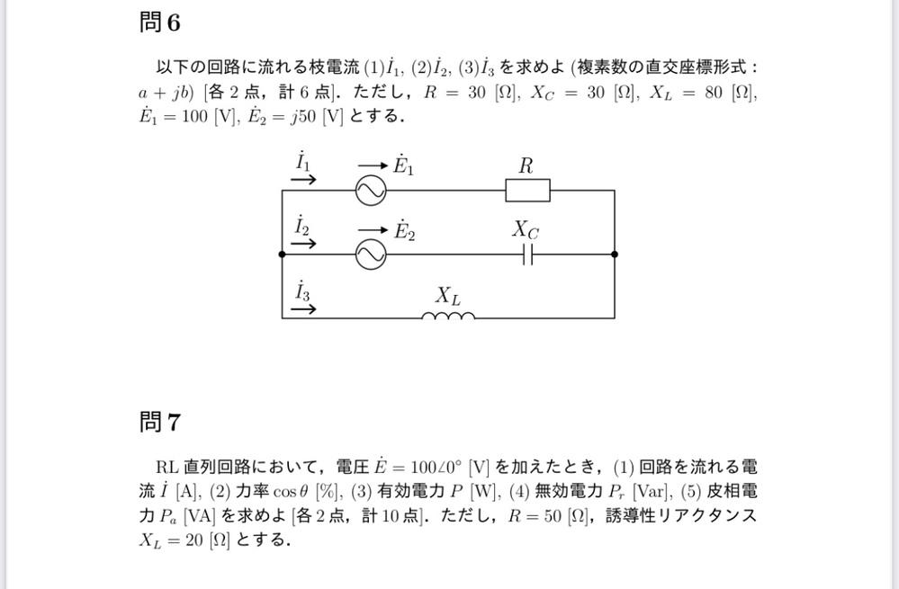 電気回路の問題で分からない問題が2つあったので教えて欲しいです!!よろしくお願いします!!