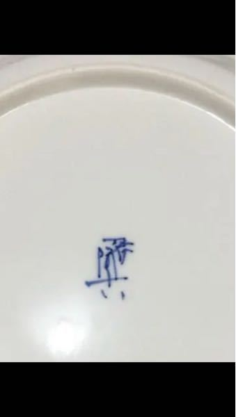 この大皿の裏に書いてある文字が読める方がいらっしゃいましたら 教えて頂けませんでしょうか?どうぞ宜しくお願い致します。