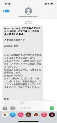 みなさんAmazonからこんなメールが届きました! これは詐欺でしょうか! ご求内容のお知らせ   Аmazon お客    日は、Amazon をご利用いただきましてにありがとうございます。  お客のアカウントは制停止さ...