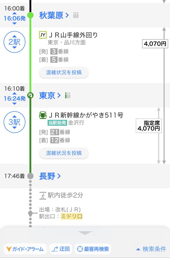 乗換案内でこのような経路が出たのですが、こんな切符の買い方ってできるのですか?