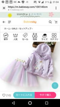 韓国の子供服通販サイトで とても可愛い洋服があったのですが、 店名?「Babiesay」で調べても それらしきものが見つからず、 購入レビューは良いものばかりで 逆に怪しい?のかと心配で。  もし写真のイメージ通...