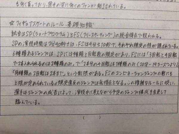 高3女子です。レポートを書いていると、とある女子から「字汚い」とバカにされました。字は人に見せるものは特に綺麗に見やすく書くことにしているのでショックです 私の字ってそんなに汚いですか?